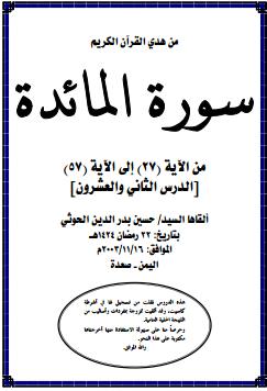 الدرس الأول من سورة المائدة. القاها السيد/ حسين بدر الدين الحوثي