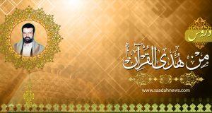 دروس من هدي القرآن 3