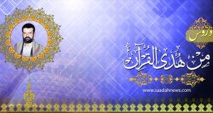 دروس من هدي القرآن4
