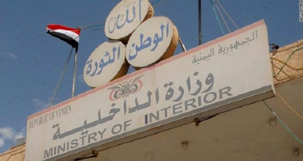 وزارة الداخلية تؤكد وضع خطة أمنية لتأمين الاحتفالات بالمولد النبوي الشريف   صعدة نيوز
